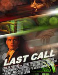 Последний звонок
