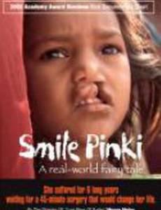 Улыбайся, Пинки