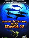 """Постер из фильма """"Большое путешествие вглубь океанов 3D"""" - 1"""