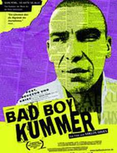 Куммер, плохой парень
