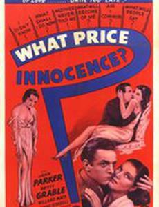 Какова цена невинности?