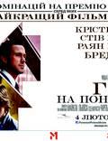 """Постер из фильма """"Игра на понижение"""" - 1"""