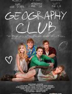Географический клуб