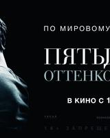 """Постер из фильма """"50 оттенков серого"""" - 6"""