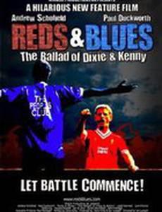 Красные и Синие: Баллада о Дикси и Кенни