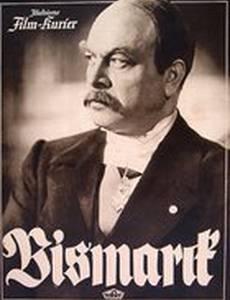Бисмарк