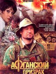 Афганский призрак (мини-сериал)