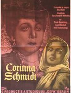 Коринна Шмидт