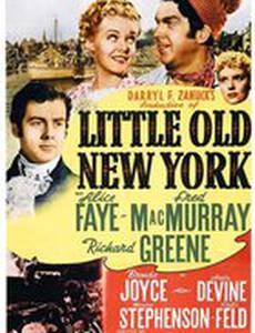 Маленький старый Нью-Йорк