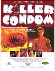 Презерватив-убийца