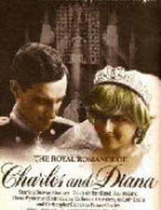 Королевский роман принца Чарльза и Дианы