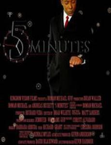 5 минут