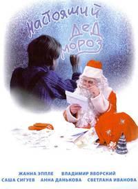 Постер Настоящий Дед Мороз