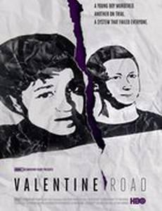 Дорога святого Валентина