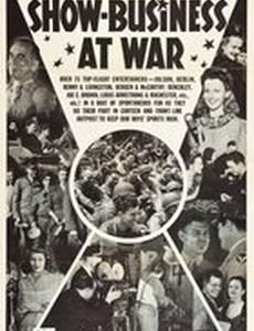 Шоу-бизнес на войне