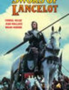 Ланселот и Гвиневера