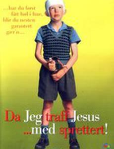 Как я искал Иисуса... с рогаткой