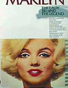 Мэрилин Монро: За пределами легенды