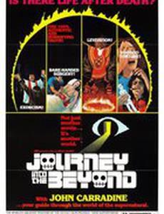 Reise ins Jenseits - Die Welt des Übernatürlichen