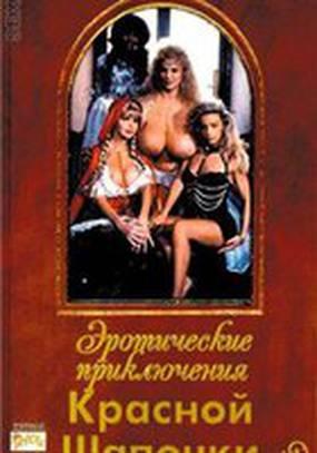 Эротические похождения Красной Шапочки