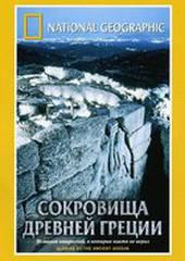 National Geographic. Сокровища древней Греции