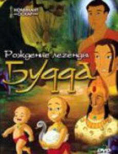 Рождение легенды Будда