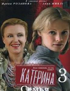 Катерина 3: Семья
