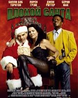 """Постер из фильма """"Плохой Санта"""" - 3"""