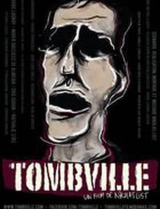 Томбвилл