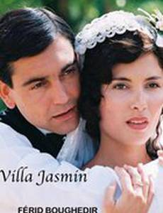 Вилла «Жасмин»