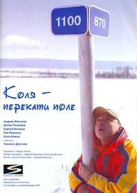 Постер Коля – Перекати поле