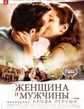 """Постер из фильма """"Женщина и мужчины"""" - 1"""
