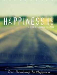 Счастье есть
