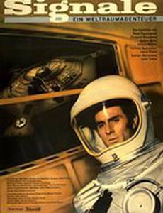Приключения в космосе