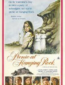 Пикник у Висячей скалы