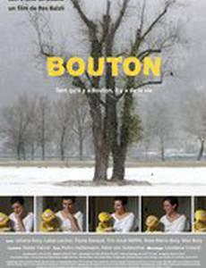 Бутон