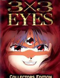 3x3 глаза (видео)