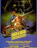 """Постер из фильма """"Звездные войны: Эпизод 5 – Империя наносит ответный удар"""" - 1"""