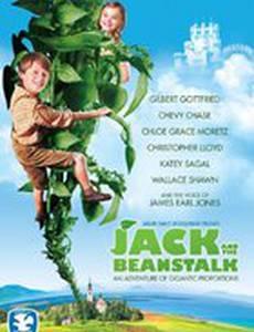 Джек и бобовый стебель (видео)