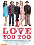 """Постер из фильма """"Я тоже тебя люблю"""" - 1"""