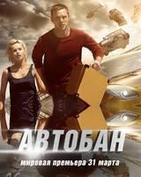 """Постер из фильма """"Автобан"""" - 5"""