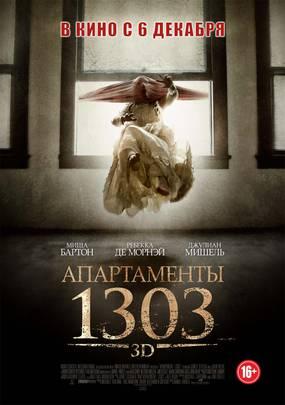 Комната 1303
