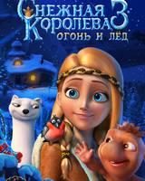 """Постер из фильма """"Снежная королева 3: Огонь и лед"""" - 2"""