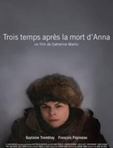 Траур по Анне