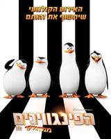 """Постер из фильма """"Пингвины Мадагаскара"""" - 2"""