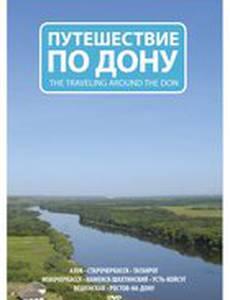 Путешествие по Дону