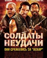 """Постер из фильма """"Солдаты неудачи"""" - 6"""