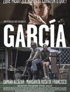 Гарсиа