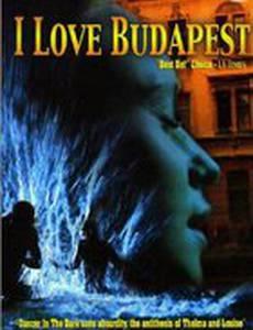 Я люблю Будапешт