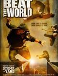"""Постер из фильма """"Зажги этот мир"""" - 1"""